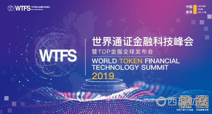 TOP金服将亮相香港WTFS峰会, 引领通证金融风潮